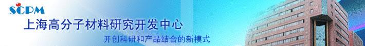 上海高分子材料30码期期中开发中心