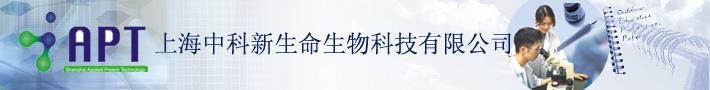 上海中科新生命生物科技有限中马堂30码期期中