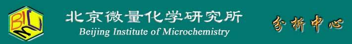 北京微量化学30码期期中所分析中心