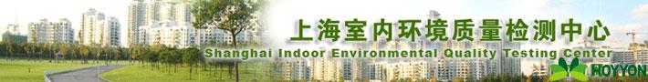 上海室内环境质量检测中心