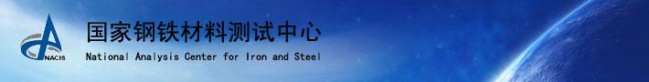 国家钢铁材料测试中心