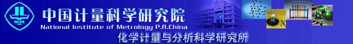 中国计量科学30码期期中院化学计量与分析科学30码期期中所