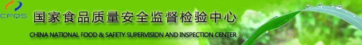 国家食品质量安全监督检验中心
