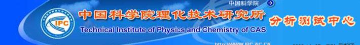 中国科学院理化技术30码期期中所测试中心