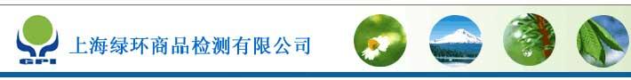 上海绿环商品检测有限中马堂30码期期中