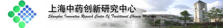 上海中藥創新研究中心