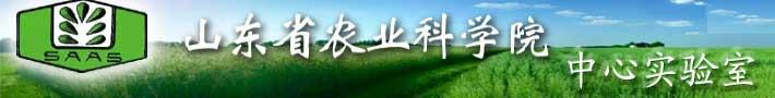 山东省农业科学院中心实验室