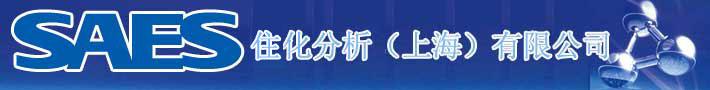 住化分析(上海)有限中马堂30码期期中