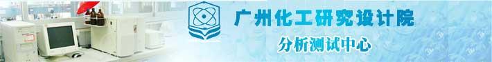 广州化工研究设计院分析测试中心