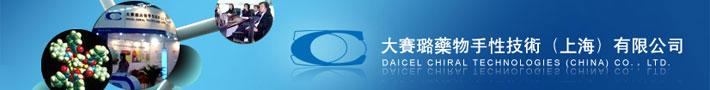 大赛璐药物手性技术(上海)有限中马堂30码期期中