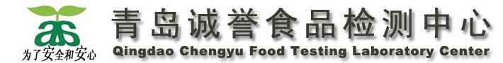 青岛诚誉食品检测中心