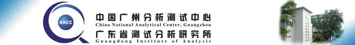 中國廣州分析測試中心