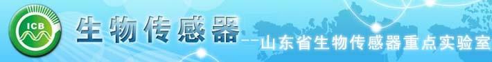 山东省生物传感器重点实验室