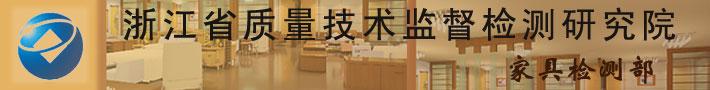 浙江省质量技术监督检测30码期期中院家具检测部