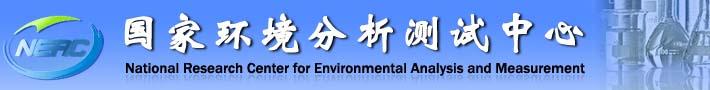 國家環境分析測試中心
