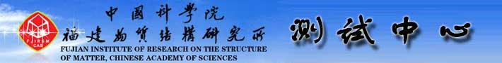 福建物质结构研究所测试中心