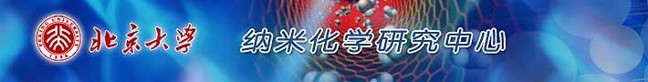 北京大学纳米化学研究中心