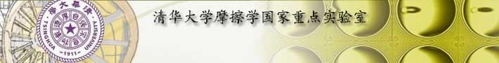 清华大学摩擦学国家重点实验室