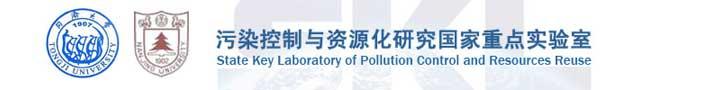 污染控制与资源化研究国家重点实验室