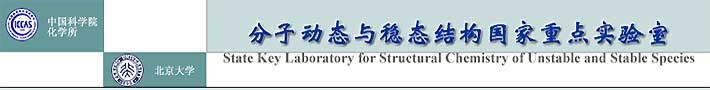 分子动态与稳态结构国家重点实验室