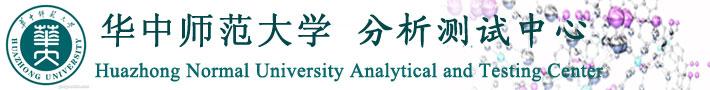 华中师范大学分析测试中心