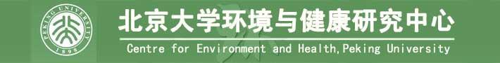 北京大学环境与健康研究中心