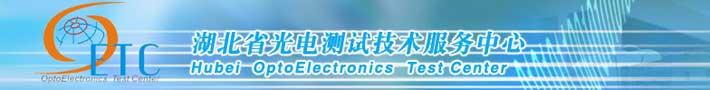 湖北省光电测试技术服务中心