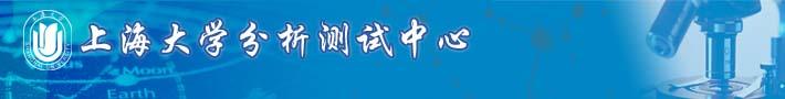 上海大学分析测试中心
