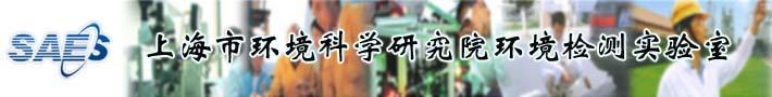 上海市环境科学30码期期中院环境检测实验室