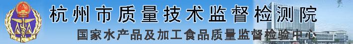 杭州市质量技术监督检测院国家建水产品及加工食品质量监督检验中心