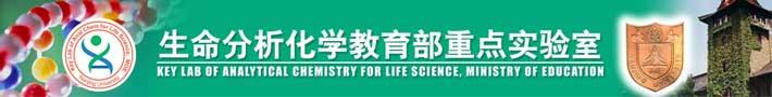 南京大学生命分析化学教育部重点实验室