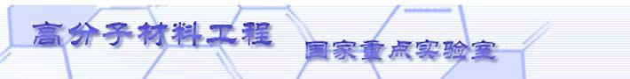 高分子材料工程国家重点实验室