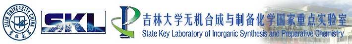 吉林大学无机合成与制备化学国家重点实验室