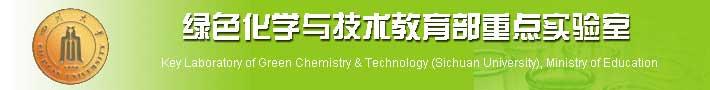 四川大学绿色化学与技术教育部重点实验室