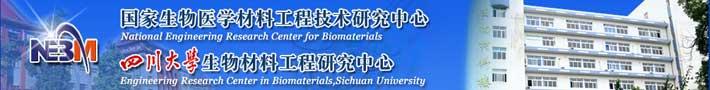 国家生物医学材料工程技术研究中心 四川大学生物材料工程研究中心