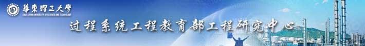 华东理工大学过程系统工程教育部工程研究中心