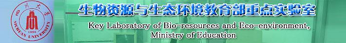 生物资源与生态环境教育部重点实验室