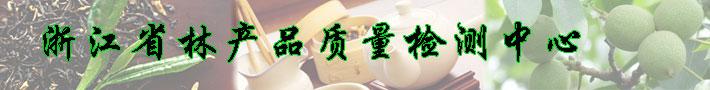 浙江省林产品质量检测中心