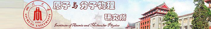 四川大学原子与分子物理研究所