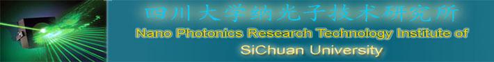 四川大学纳光子技术研究所
