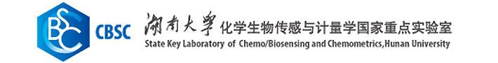 湖南大学化学生物传感与计量学国家重点实验室