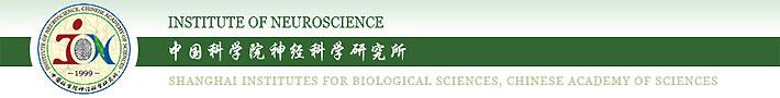 中国科学院神经科学研究所