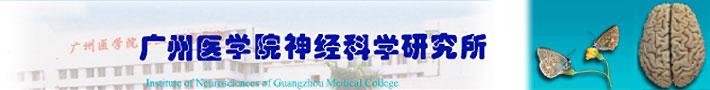 广州医学院神经科学研究所
