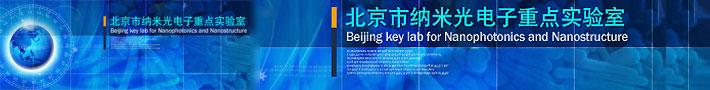 北京市纳米光电子学重点实验室