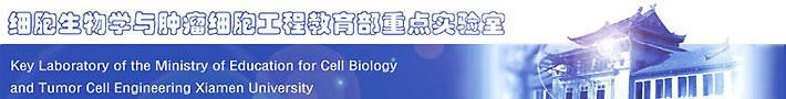 细胞生物学与肿瘤细胞工程教育部重点实验室