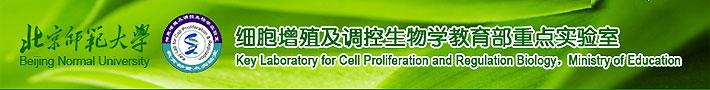 北京师范大学细胞增殖及调控生物学教育部重点实验室