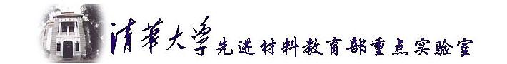 清华大学先进材料教育部重点实验室