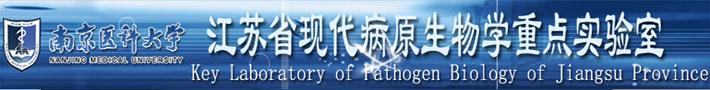 南京医科大学江苏省现代病原生物学重点实验室