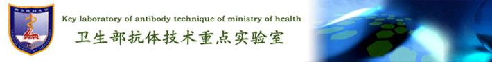 南京医科大学 卫生部抗体技术重点实验室