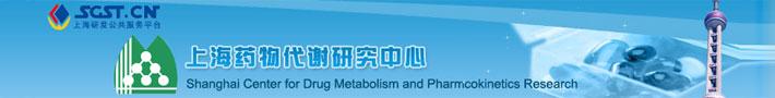 上海药物代谢研究中心